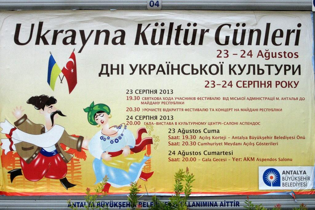 Дни Украинской культуры в Анталии